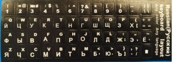 Наклейки на клавиатуру (белые оранжевые зеленые синие на черном фоне)